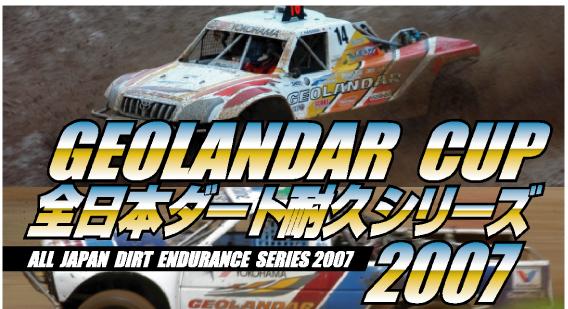 全日本ダート耐久シリーズ2007  GEOLANDAR CUP