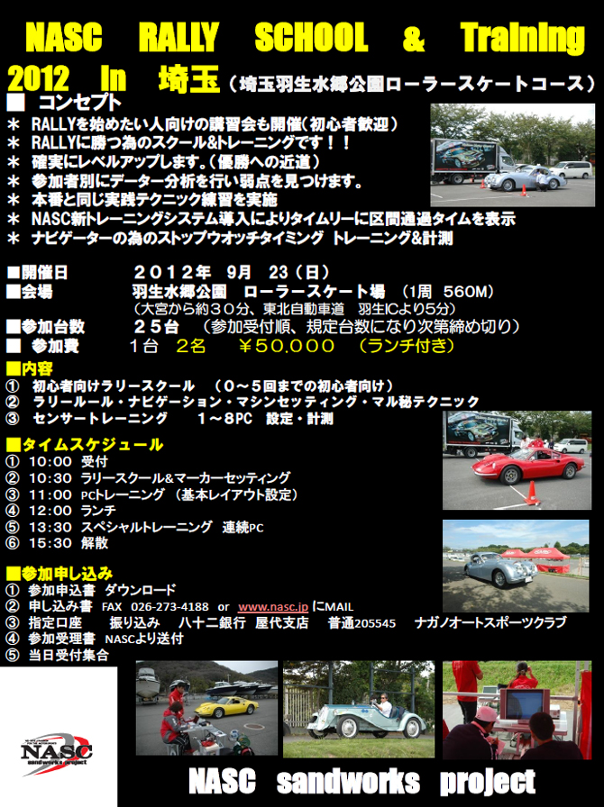 NASC RALLY 2012 in 埼玉 ステージ