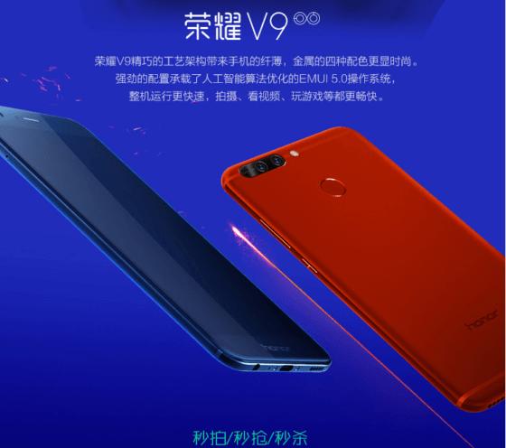 Huawei Honor V9 and Huawei Honor 8 Pro