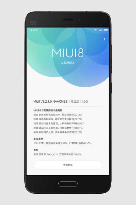 Xiaomi Mi 5 Android 7.0 Nougat Update