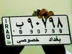 الزبيدي يدعو إلى الإسراع بالتعاقد مع الشركة المسؤولة عن انتاج لوحات السيارات جريدة الناصرية الإلكترونية