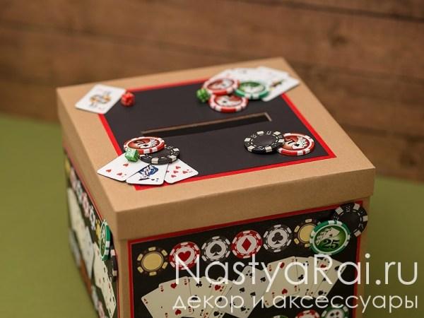 """Коробка для денежных подарков """"Казино"""""""
