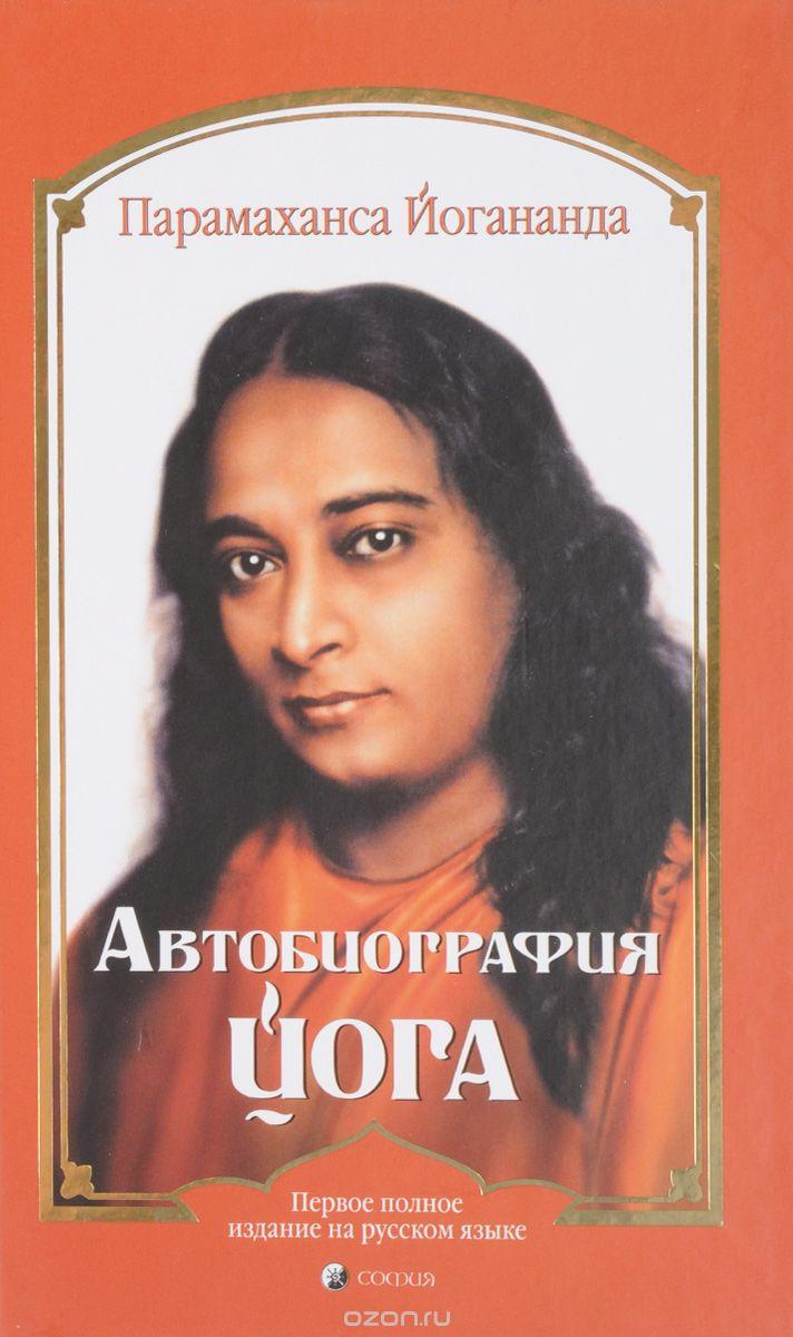 «Автобиография йога» Йогананды Парамахансы