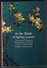 cover of In the Shade of Spring Leaves The Life and Writings of Higuchi Ichiyo translated by Robert Lyons Danly