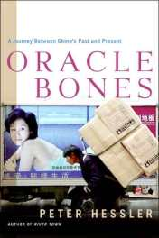 Oracle Bones: A Journey Between China's Past and Present by Peter Hessler book cover, 2006