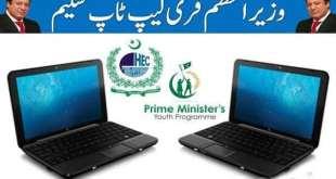 pm laptop scheme 2017 prime minister laptop scheme merit list Registration online phase III or 3 2017 2018 2019 2020 2020