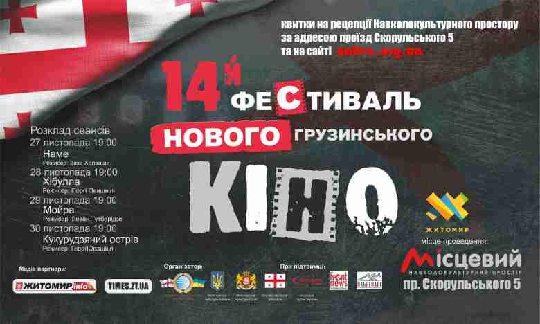 грузинське кіно.jpg