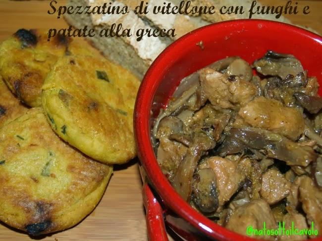 Spezzatino di vitellone con funghi e patate alla greca