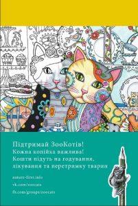 zoocats-lystivka