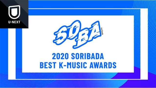 2020 SORIBADA BEST K-MUSIC AWARDS 韓国で開催される音楽授賞式 U-NEXT独占で配信することが決定!BTSやTWICE、NCTなど人気韓国アーティストたちが集結!