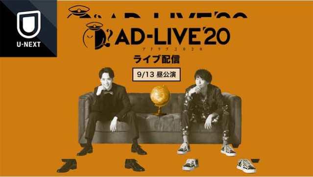 AD-LIVE 2020 ライブ配信 9/13 昼公演 アドリブライブ dvd 出演者 チケット キャスト アドリブ ライブビューイング