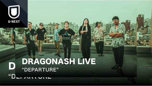 "DRAGONASH LIVE ""DEPARTURE""ドラゴンアッシュ ニュース 馬場 仙台 対バン 今後 Kj ドライブ 主題歌 あつし テレビ"