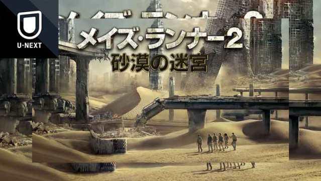 メイズ・ランナー2:砂漠の迷宮 最期の迷宮 ミンホ ネタバレ 無料 ギャリー ネタバレ ニュート キャスト ゾンビ