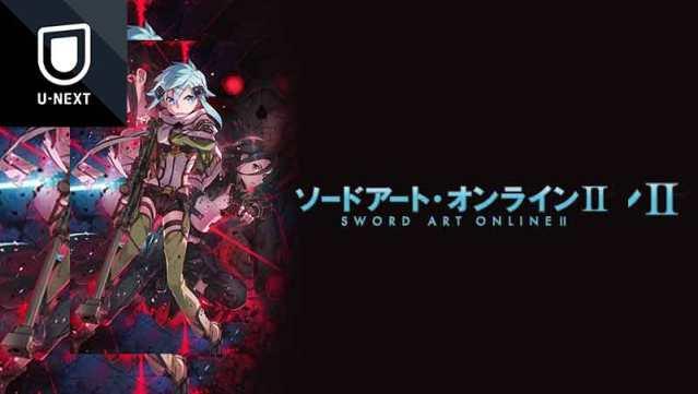 ソードアート・オンラインII 動画 無料 あらすじ 映画 アニメ