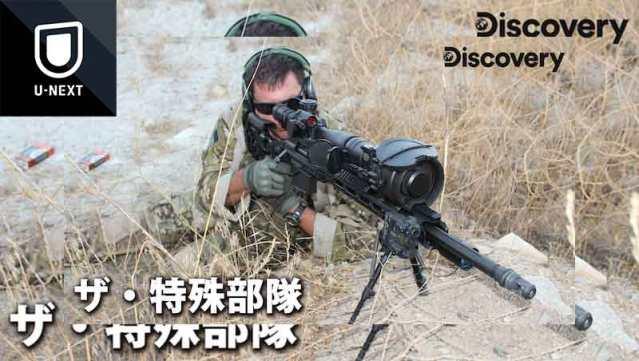 ザ・特殊部隊 ドキュメンタリー/教養 デルタフォース 世界の精鋭部隊 米陸軍レンジャー