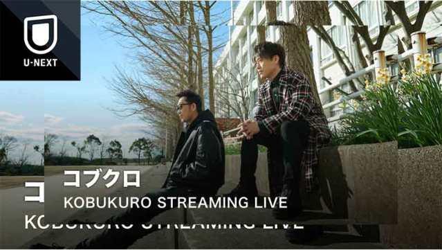 KOBUKURO STREAMING LIVE 【動画配信】コブクロ初の有料配信ライブ
