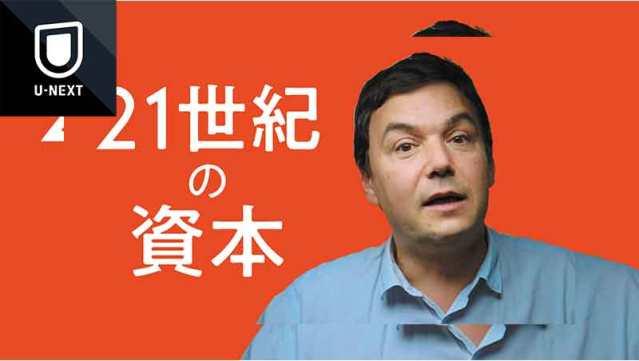 21世紀の資本 難しい 新宿 渋谷 大阪 映画館 amazon 映画 dvd 無料 英語 中古