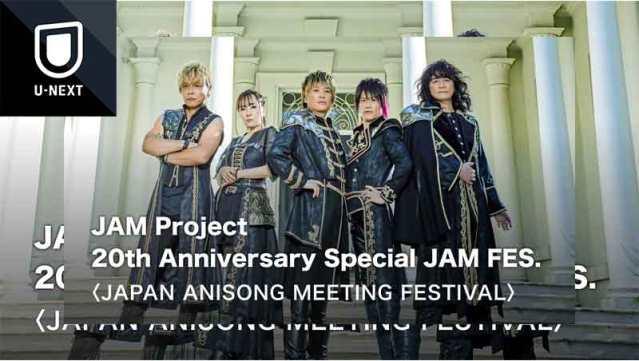 JAM Project 20th Anniversary Special JAM FES.〈JAPAN ANISONG MEETING FESTIVAL〉 JAM Projectが中心となり、所縁あるアーティストをゲストに迎え世界に誇る日本のアニソンパワー