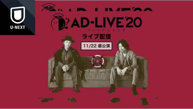 AD-LIVE 2020 ライブ配信 11/22 昼公演 動画視聴ならU-NEXT<ユーネクスト> 鳥海浩輔・吉野裕行『AD-LIVE 2020』全16公演 – U-NEXTでライブ配信決定
