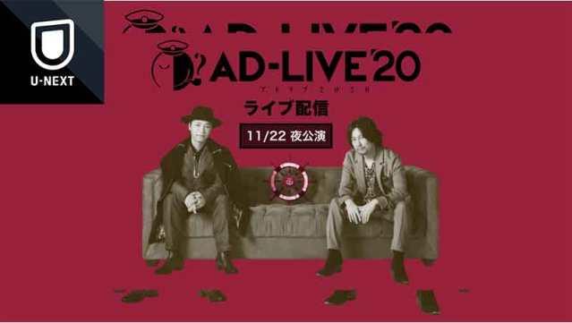 AD-LIVE 2020 ライブ配信 11/22 夜公演 動画視聴ならU-NEXT<ユーネクスト> 鳥海浩輔・吉野裕行『AD-LIVE 2020』全16公演 – U-NEXTでライブ配信決定