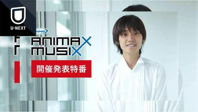 ANIMAX MUSIX 開催発表特番 動画視聴ならU-NEXT<ユーネクスト> 『ANIMAX MUSIX』開催発表特番をU-NEXTで無料生配信 YouTube アニマックス Animax