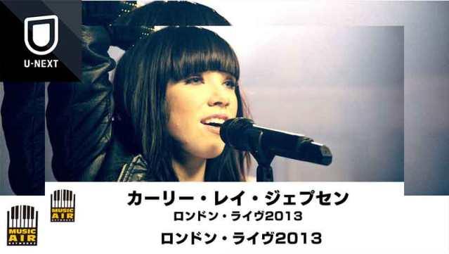 カーリー・レイ・ジェプセン:ロンドン・ライヴ2013 動画視聴ならU-NEXT<ユーネクスト> カーリー・レイ・ジェプセン Carly Rae Jepsen 日本でも大人気!全米No.1曲「Call Me Maybe」で世界的ブレイクを果たしたカナダ出身のシンガー・ソングライター、カーリー・レイ・ジェプセンが2013年にロンドンで行ったライヴ。
