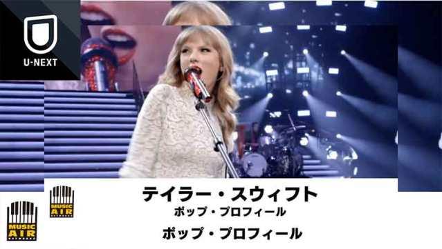 テイラー・スウィフト:ポップ・プロフィール 動画視聴ならU-NEXT<ユーネクスト> Taylor Swift グラミー賞の年間最優秀アルバム賞を最年少20歳で受賞し、女性ソロ・アーティストとして初めて同賞を2度受賞したアメリカの歌姫テイラー・スウィフトの軌跡を辿るドキュメンタリー。(2012年制作)