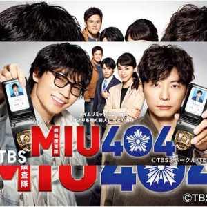 MIU404 (ミュウ ヨンマルヨン)miu404 見逃し配信 無料視聴 視聴率 志摩死亡 主題歌
