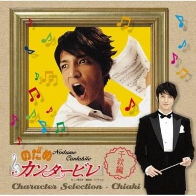 Full List of Nodame Cantabile's OST [Anime & Live-Action] – Gmtn96's