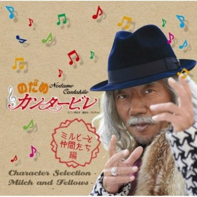 https://i1.wp.com/www.nautiljon.com/images/ost/00/99/nodame_cantabile_character_selection_-_milch_and_fellows_hen_1999.jpg
