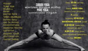 subudi-workshop