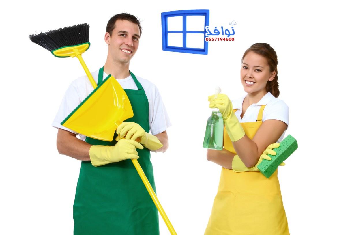 شركة تنظيف منازل بالدمام