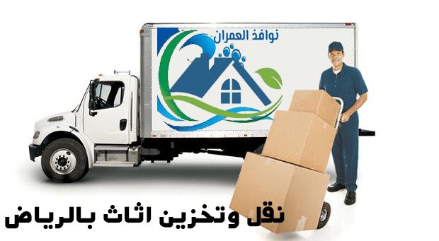 نقل وتخزين اثاث بالرياض
