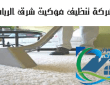 شركة تنظيف موكيت شرق الرياض