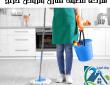 شركة تنظيف منازل بالرياض حراج