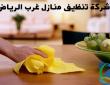 شركة تنظيف منازل غرب الرياض