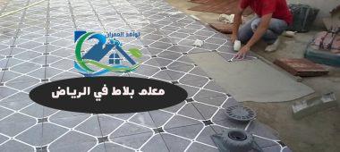 معلم بلاط في الرياض