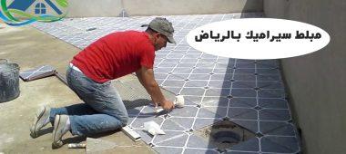 سعر متر البلاط شغل يد شركة نوافذ