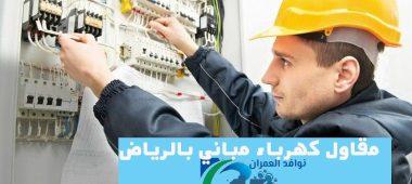 مقاول كهرباء مباني بالرياض