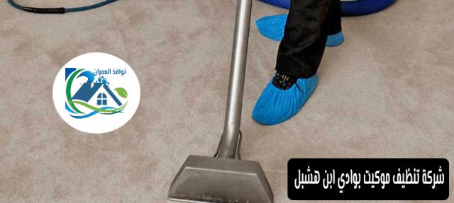 شركة تنظيف موكيت بوادي ابن هشبل