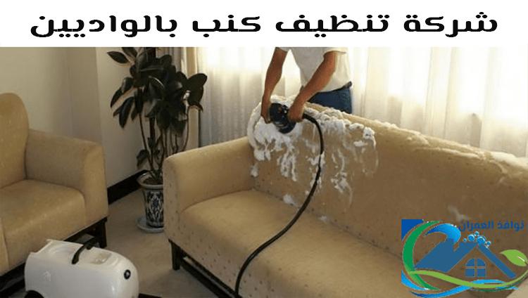 شركة تنظيف كنب بالواديين
