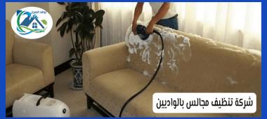 شركة تنظيف مجالس بالواديين