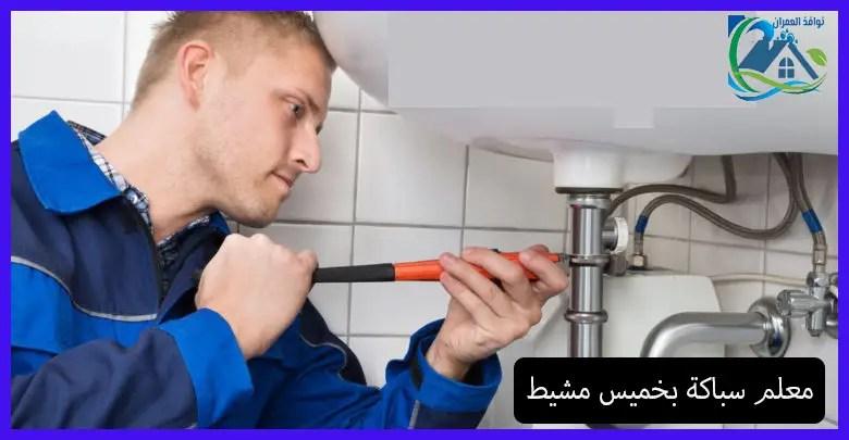 معلم سباكة بخميس مشيط