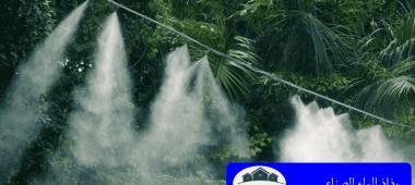 رذاذ الماء الصناعي