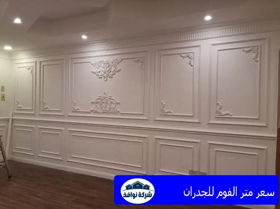 سعر متر الفوم للجدران