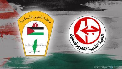الجبهة الشعبية و منظمة التحرير