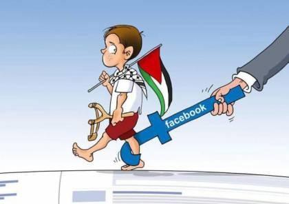 فيسبوك و محاربة المحتوى الفلسطيني