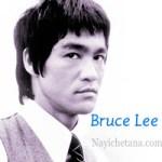 ब्रूस ली के प्रेरक विचार जो आपकी सोच बदल दे