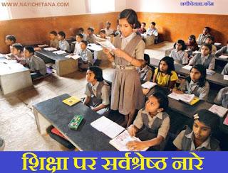 शिक्षा / साक्षरता पर 40 सर्वश्रेष्ठ नारे Education Slogans In Hindi