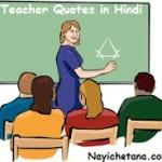 शिक्षक पर 45 सर्वश्रेष्ठ विचार Teacher Quotes in Hindi